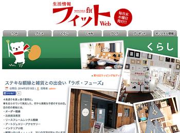 20140213_fit web.jpg